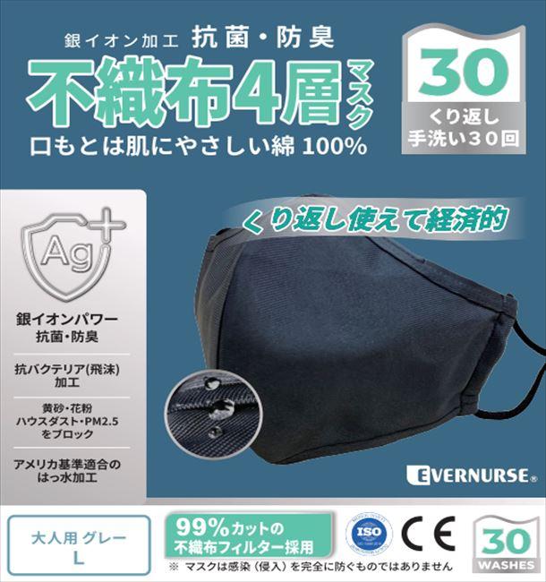 【ゆうパケット対応商品】銀イオン抗菌・防臭 不織布内蔵 4層布マスク Lサイズ