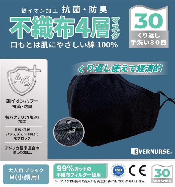 【ゆうパケット対応商品】銀イオン抗菌・防臭 不織布内蔵 4層布マスク Mサイズ