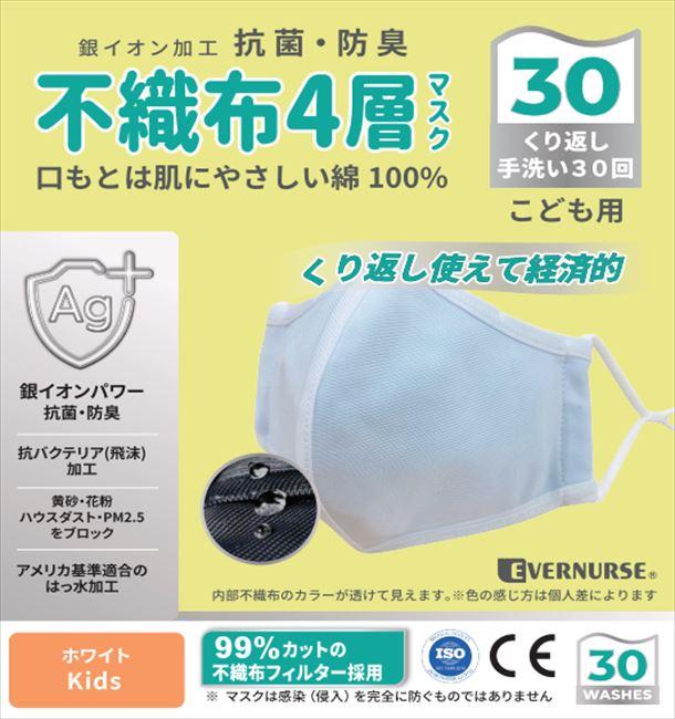 【ゆうパケット対応商品】銀イオン抗菌・防臭 不織布4層マスク 小さめKIDS(女性小さめ)サイズ
