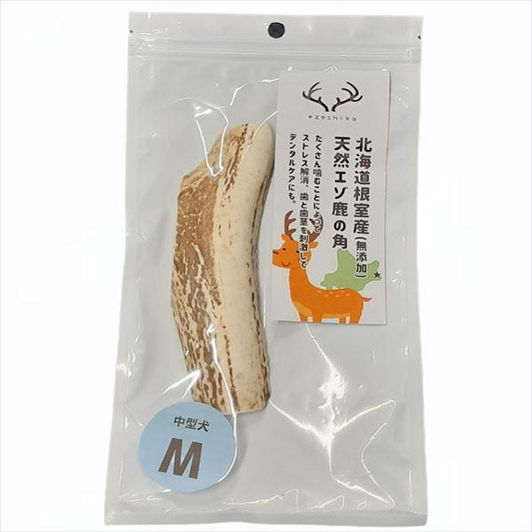 【ゆうパケット対応】エゾ鹿の角 Mサイズ 無添加 無着色 犬 ペット用品 犬のおもちゃ デンタルケア 口臭予防 日本製 北海道 小型犬 滅菌処理