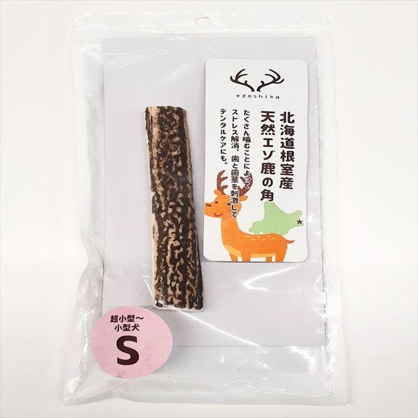 【ゆうパケット対応】エゾ鹿の角 Sサイズ 無添加 無着色 犬 ペット用品 犬のおもちゃ デンタルケア 口臭予防 日本製 北海道 小型犬 滅菌処理